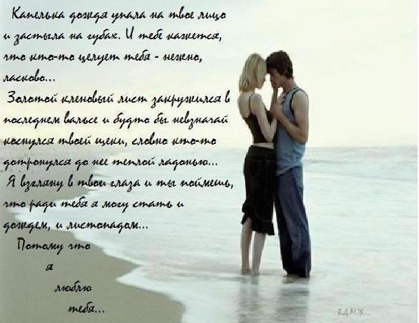 Стих любимому мужу Стихи любимому.